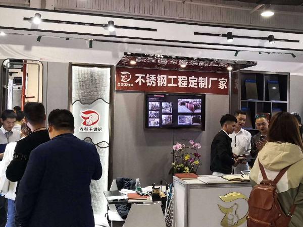 广州展会交流