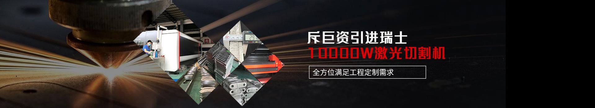 点赞装饰-斥巨资引进瑞士10000W激光切割机