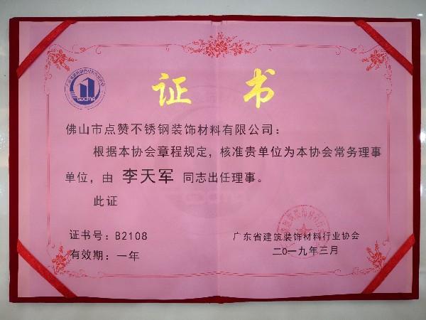 点赞装饰荣获广东建筑装饰材料行业协会常务理事