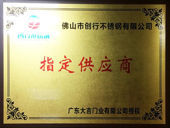 点赞装饰被大吉门业授于指定供应商