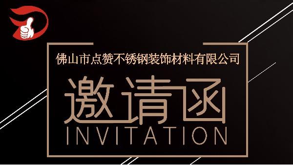 广州设计周点赞与您不见不散!