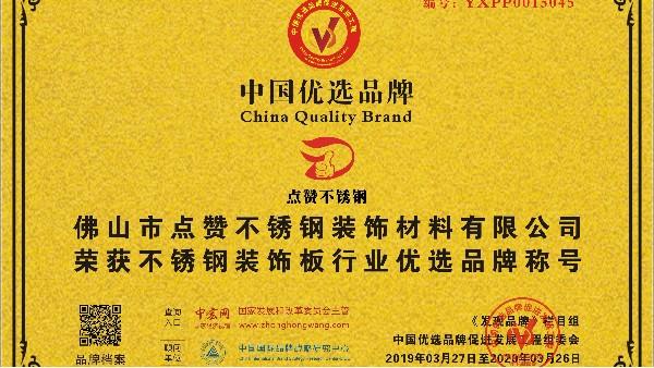 点赞不锈钢成功入围CCTV优选品牌——中国梦、品牌梦